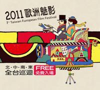 2011 TEFF 歐洲魅影影展