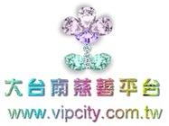 大台南慈善平台