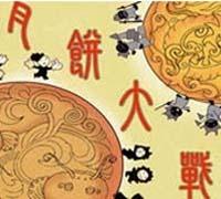 推薦表演-華山如果兒童藝術館九月份大戲《月餅大戰》