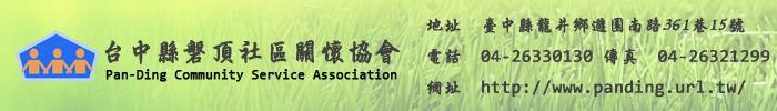 台中縣磐頂社區關懷協會