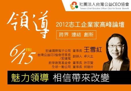 【 魅力領導 】相信帶來改變 - 2012志工企業家高峰論壇