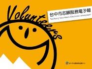 台中市志願服務電子報