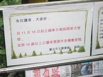 【封面故事】北市暫維持禁令 待中央對動新聞做解釋