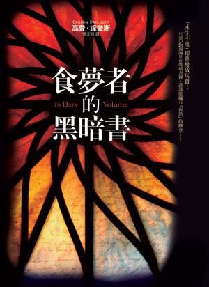 這本「致命」的黑暗玻璃書!