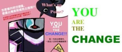 台灣環境行動網通訊