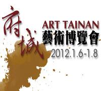 首屆台南府城藝術博覽會