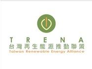 台灣再生能源推動聯盟