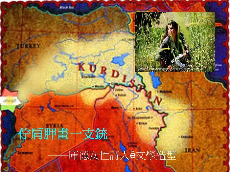 陳秋白 ─ 佇肩胛畫一支銃──庫德女性詩人ê文學造型