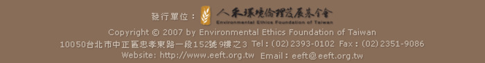 人禾環境倫理發展基金會電子報