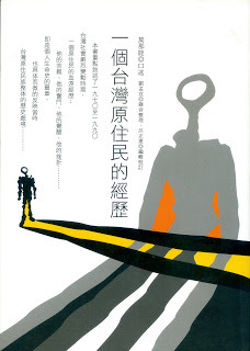 《推廣》2011[閱讀台灣探索自己]大學暨社會組優選:鄭欣挺/從多元書寫中發現台灣與自我