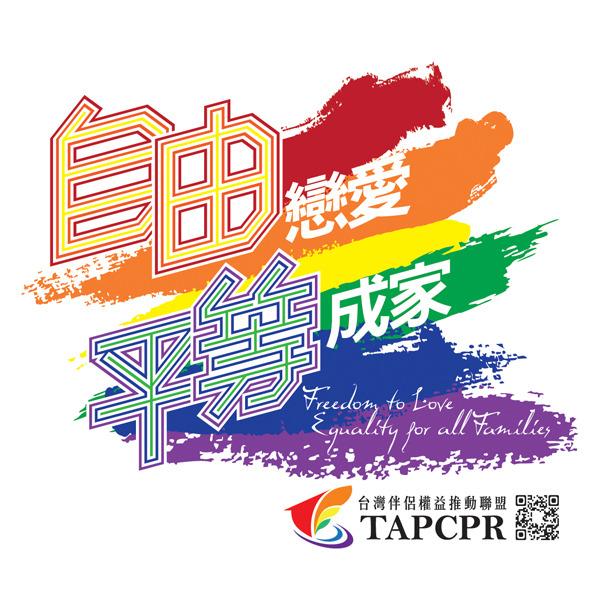 伴侶盟推出「自由戀愛、平等成家」TEE