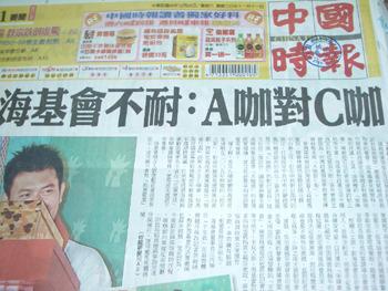 【封面故事】A咖C咖後 中時海陸兩會新聞移至兩岸新聞中心