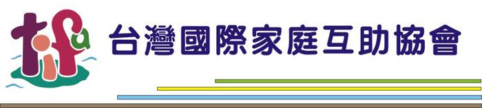 台灣國際家庭互助協會電子報