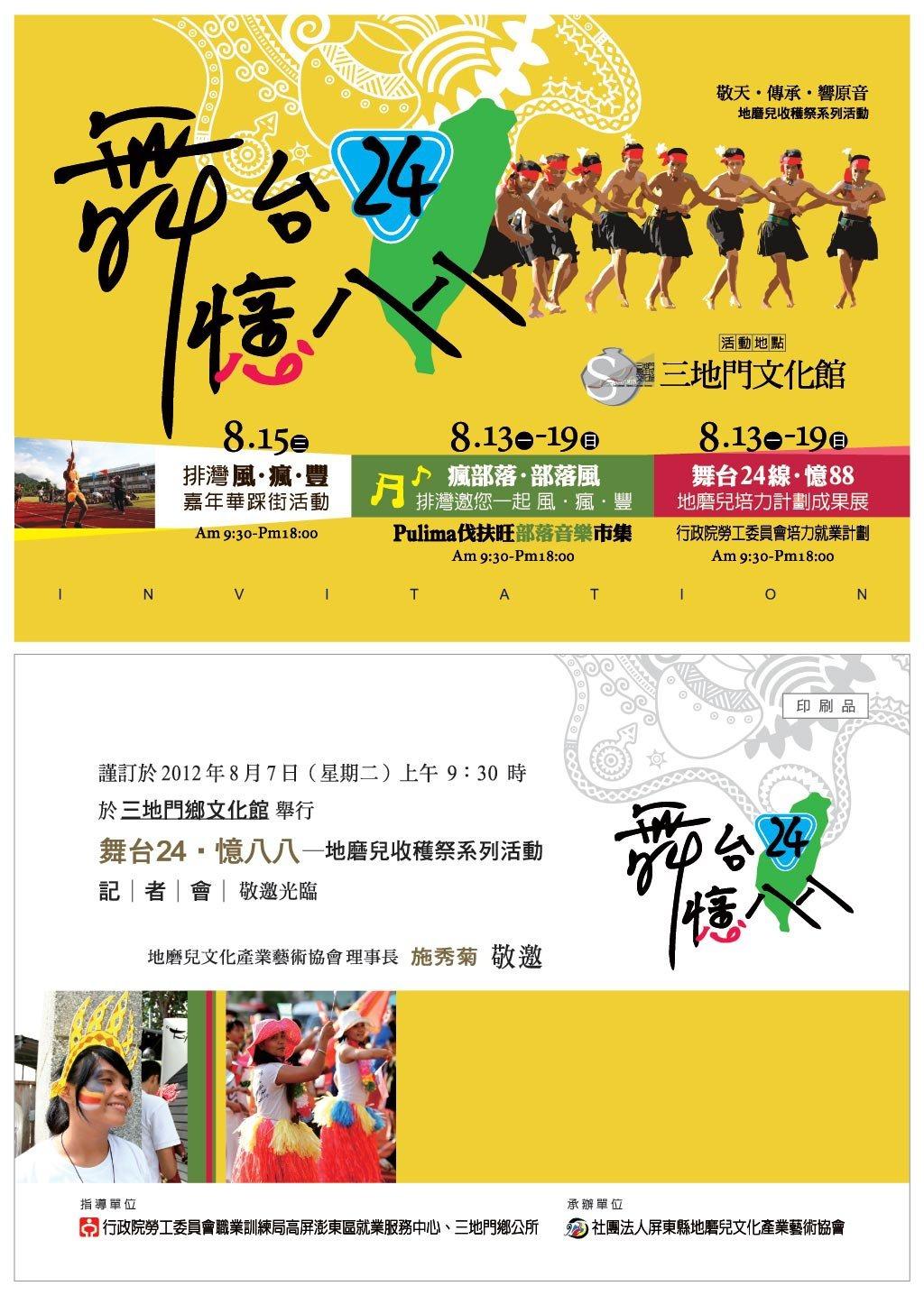 【重建消息】阿里山新美村推動無毒農業 & 舞台24,憶八八-地磨兒收穫祭系列活動