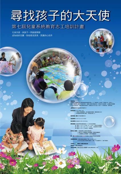 兒童系統教育電子報