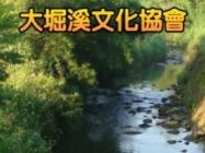 大堀溪文化協會電子報