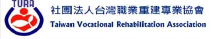 台灣職業重建電子報