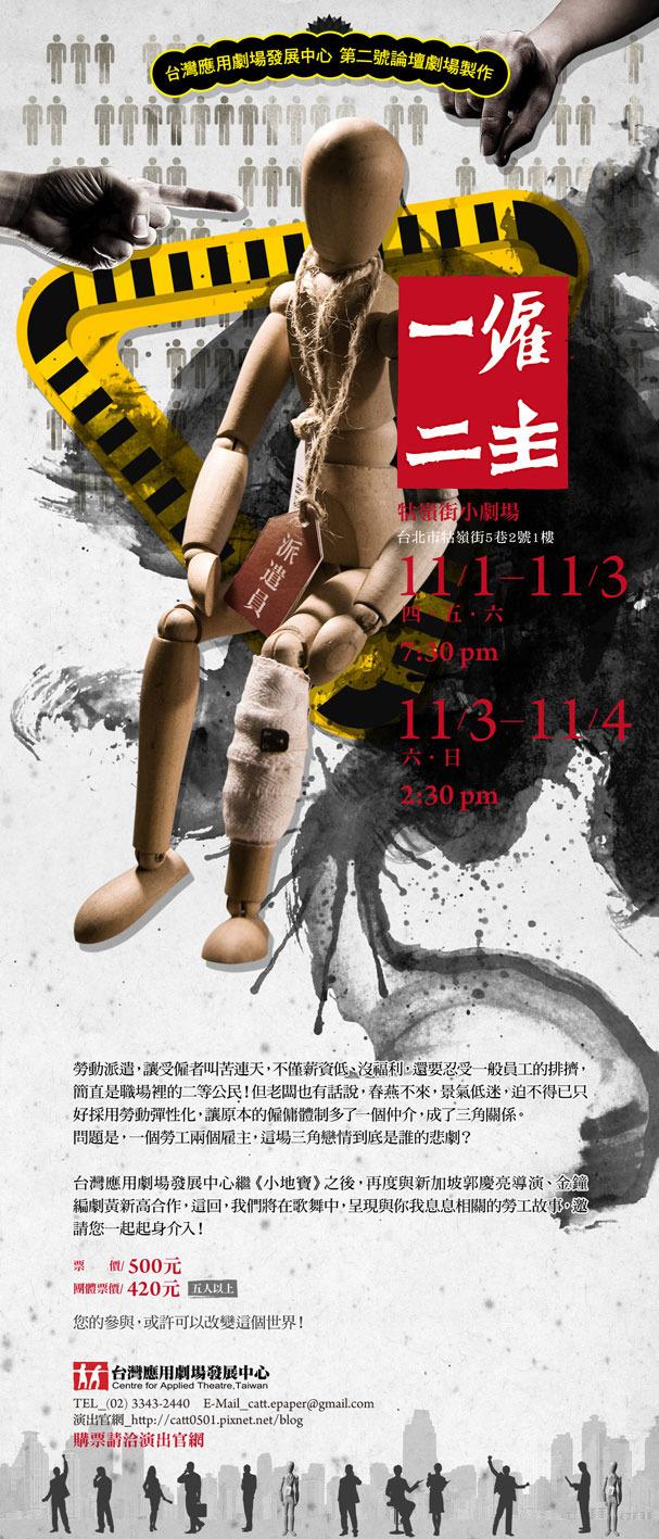 2012論壇劇場大戲《一僱二主》一起來湊團體優惠票吧!!