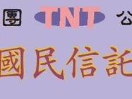台灣國民信託