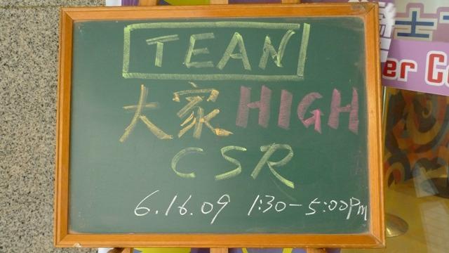「大家High CSR!」座談 活動實記