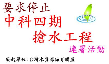 台灣水資源保育聯盟電子報