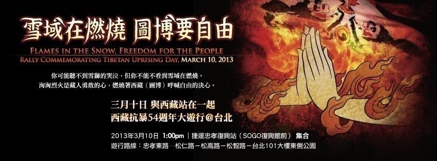 【圖博】3月10日圖博大遊行