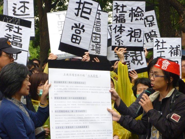 0423社工抗議政府卸責社工活動實記