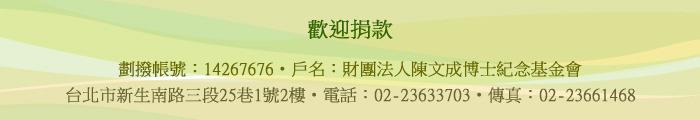 陳文成博士紀念基金會電子報