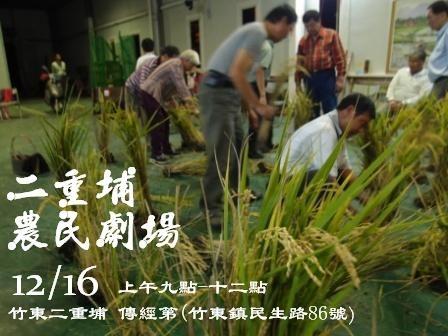 田間的硬頸精神-記二重埔農民劇場