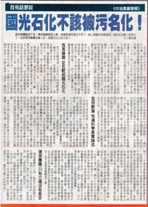 【新聞圈】副總編言論支持「國光」 新新聞:未代表社方