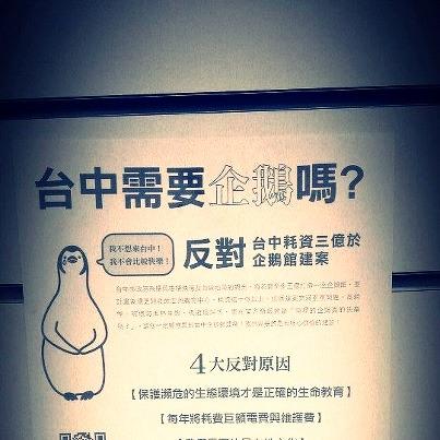 【黑潮綠沙龍B】企鵝說我不要去台中II-委外篇。@文/陳輝勇