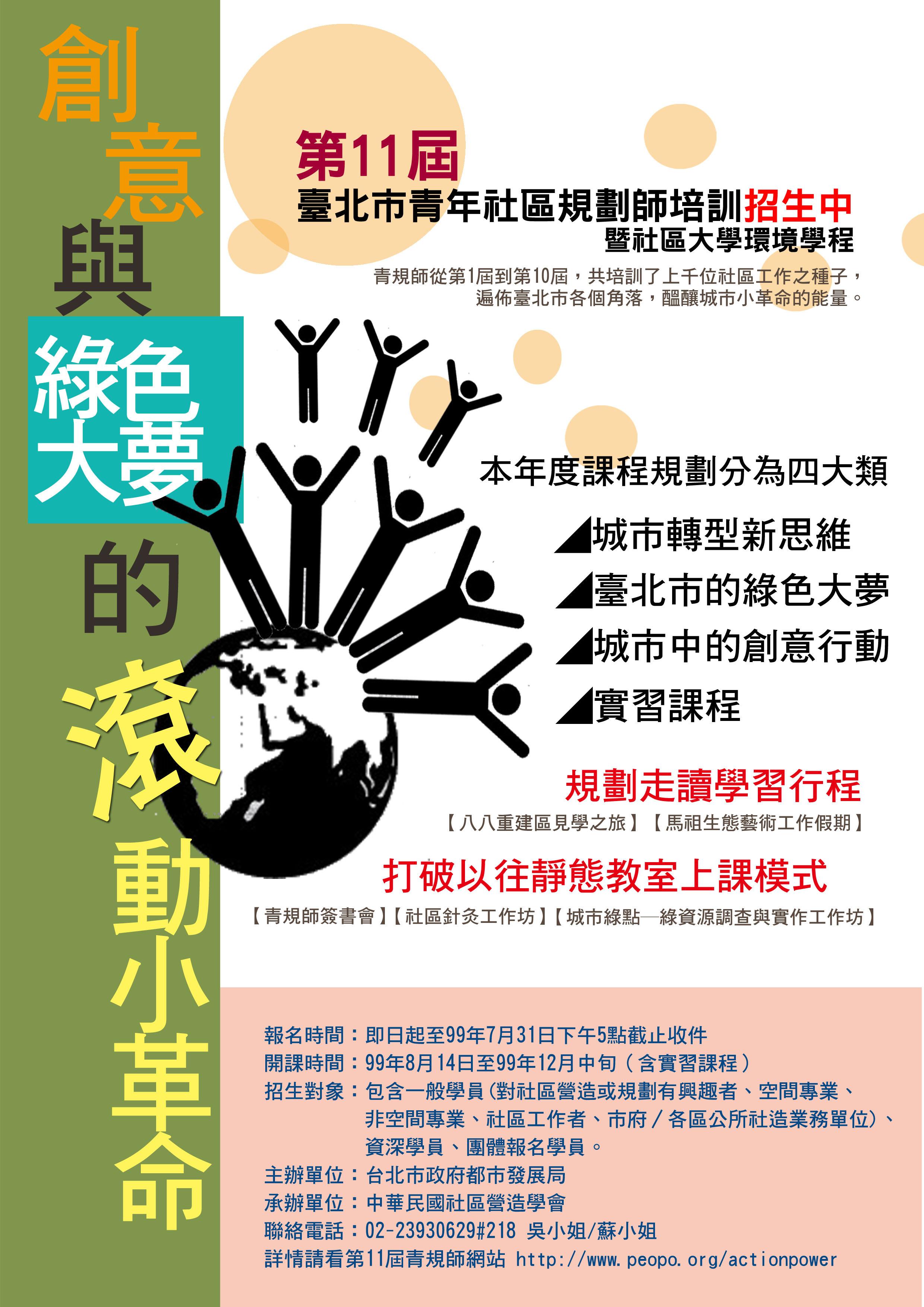 【社造招生】99年度(第11屆)臺北市青年社區規劃師培訓課程 開始招生!