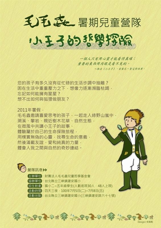 【現正招生中】2011毛毛蟲暑期兒童營隊~「小王子的哲學探險」