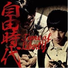 【活動】再拒劇團9/24-10/3「自由時代」@牯嶺街小劇場