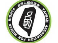 台灣人權電子報