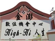HighHi人生-金澎DOC電子報
