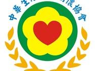 中華生活品質關懷協會