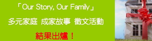 「Our Story, Our Family」多元家庭故事徵文 結果出爐囉!
