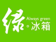 綠冰箱新鮮報