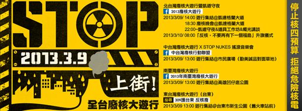 【廢核】3月9日全台廢核大遊行