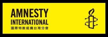 國際特赦組織台灣分會招募祕書長