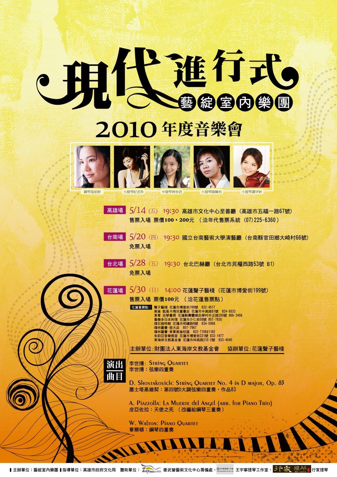 【音樂會】現代進行式-藝綻室內樂團2010年度音樂會