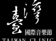 臺灣國際音樂節電子報