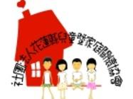 社團法人花蓮縣兒童暨家庭關懷協會