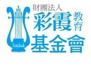 彩霞教育基金會電子報