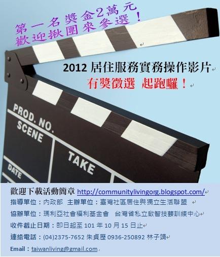 趕快報名--2012居住服務實務操作影片有獎徵選