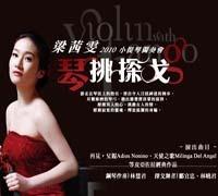 推薦聆聽-琴挑探戈 - 梁茜雯2010小提琴獨奏會