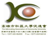 高雄市社區大學促進會 電子報