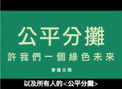 亞太綠人預告片