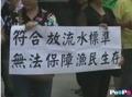 【公民行動影音】請中科人員吃用工業廢水養殖的青蚵!